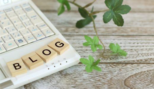 専業主婦がブログを始めて半年経過!どんな変化があった?収入面・メンタル面の変化をご報告します♡
