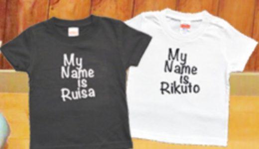 2人目・3人目の出産祝いやおそろコーデにもおすすめ♡名入りmy name is Tシャツがかわいすぎる!