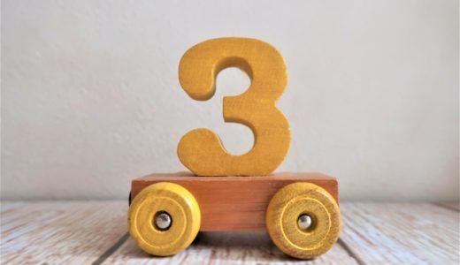 【自閉症育児】3歳前半の言葉・理解・運動発達・偏食問題は?最近の悩みなど