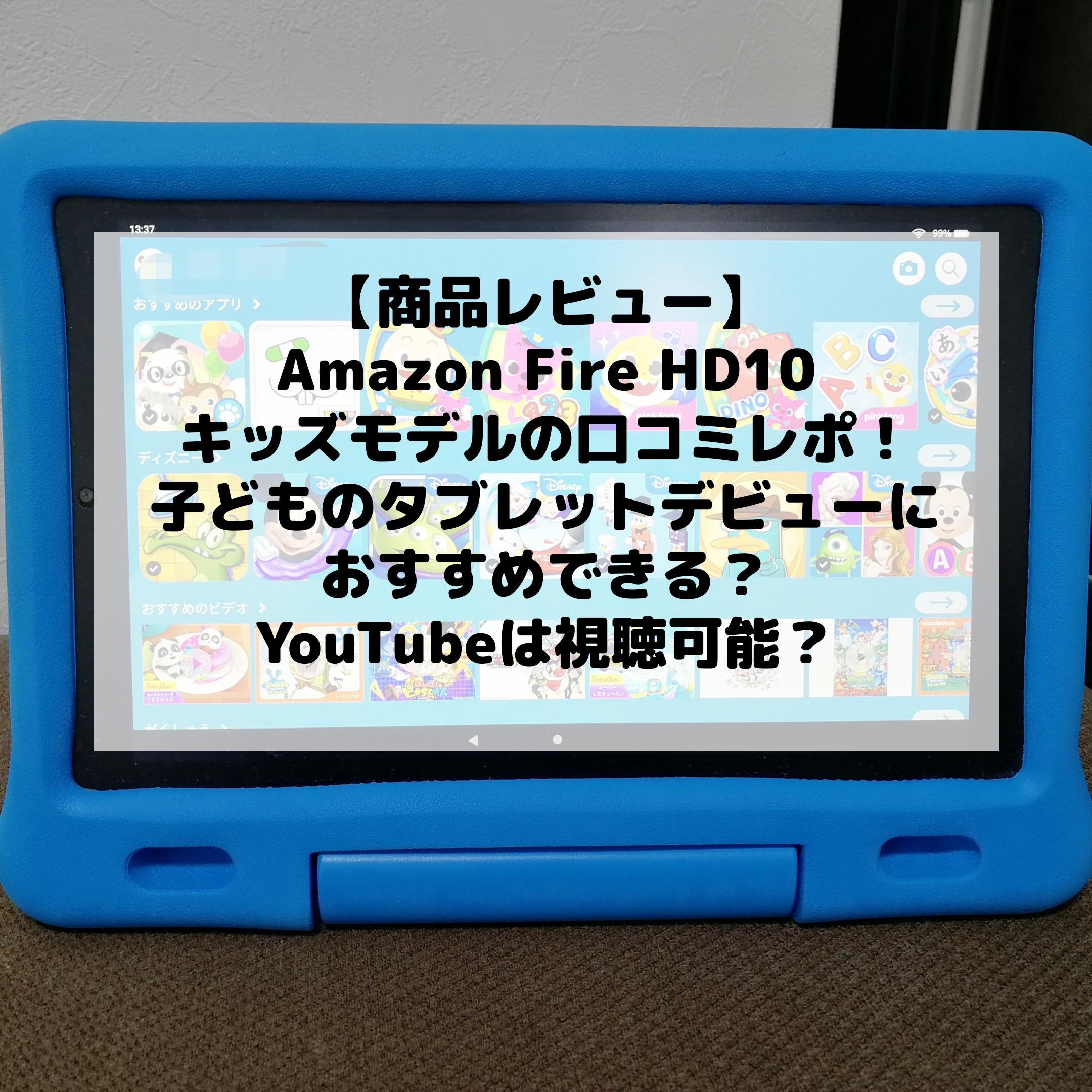 Amazon Fire HD10 キッズモデルの口コミレビュー!Youtubeは見れる?5歳の体験談